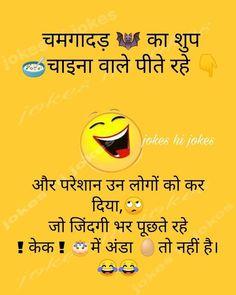 Funny School Jokes, Funny Jokes In Hindi, Very Funny Jokes, Good Jokes, Hilarious Jokes, Funny Attitude Quotes, Funny Quotes, Funny Talking, Hindi Quotes Images