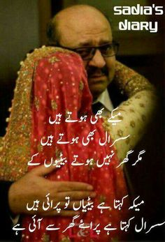 Father And Daughter Love, Dear Mom And Dad, I Love My Parents, Daughter Love Quotes, Husband Wife, Comedy Quotes, Urdu Quotes, Poetry Quotes, Cute Funny Quotes