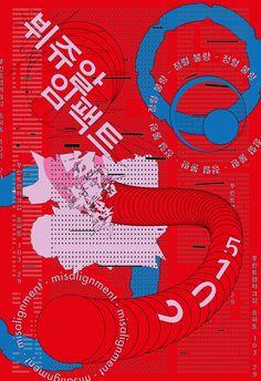 2015 뷔쥬알 임팩트 : 정렬 불량 - bohuy kim