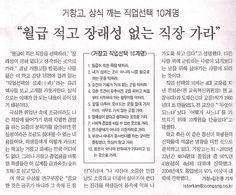 거창고등학교 직업선택의 10계명 http://paranmagic.tistory.com/1096