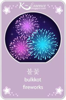 ☆ Fireworks Flashcard ☆ Hangul ~ 불꽃 ☆ Romanized Korean ~ bulkkot ☆ #vocabulary #illustration