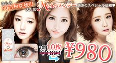 The world's first 15mm One Day color contact lenses! 10 sheets 980 yen, 30 sheets 2480 yen http://www.geeenie.com/hpgen/HPB/entries/117.html