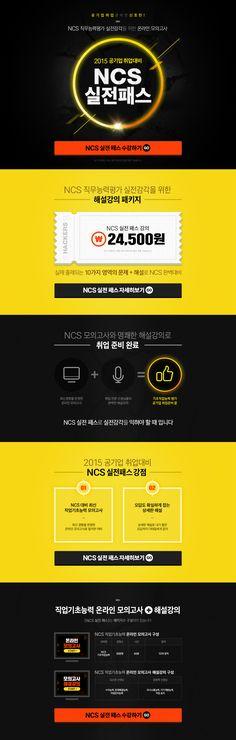 NCS 실전패스 이벤트 on Behance