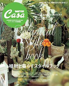 Amazon.co.jp: Casa BRUTUS特別編集 植物と暮らすスタイルブック (マガジンハウスムック CASA BRUTUS): マガジンハウス: 本