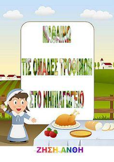 dreamskindergarten Το νηπιαγωγείο που ονειρεύομαι !: Οι ομάδες των τροφίμων - Πίνακες αναφοράς για το νηπιαγωγείο The Kitchen Food Network, Greek Language, Preschool Education, Proper Diet, Early Childhood, Food Network Recipes, Activities For Kids, Homeschool, Healthy Eating