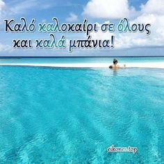 Thankful, Seasons, Greek, Gift, Seasons Of The Year, Greece, Gifts