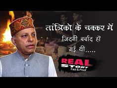 Ep- 1109 | Rup Ram Shimla Himachal Interview | Sant Rampal Ji | Real Story Fact & Proof - YouTube Bamboo Art, Shimla, Real Facts, Gods Grace, Interview, Youtube, Youtubers