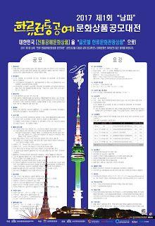 "CMS 자동이체 010-7696-1202: 2017 제1회 ""남파"" 한류 전통공예문화상품 공모대전"