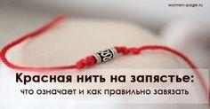 Знаете о красной нитке на запястье? Вот зачем она нужна!   Женская страничка