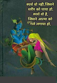 Radha Krishna Love Quotes, Krishna Hindu, Krishna Leela, Radha Krishna Pictures, Krishna Photos, Radhe Krishna, Lord Krishna, Lord Ganesha, Hanuman