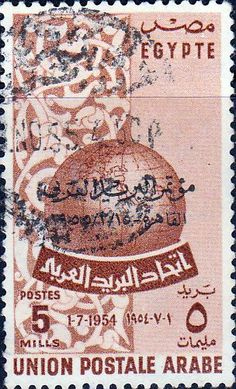 Egypt 1955 Arab Postal Union Overprint SG 507 Fine Used SG 507 Scott 381 Other British Commonwealth Empire and Colonial stamps Here