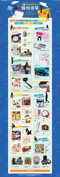 2017 - somebody s購物清單