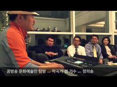꿈방송 ㅡ 문화예술인 탐방 ㅡ 작곡가 정의송 by 스마트영상제작소