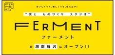 ファーメント 食とものづくりのスタジオ 湘南藤沢にオープン!