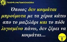 Emmm okaa Funny Picture Quotes, Funny Photos, Funny Greek, Funny Memes, Jokes, Greek Quotes, True Words, Laugh Out Loud, True Stories