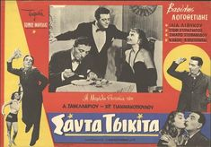 Σάντα Τσικίτα (1953)