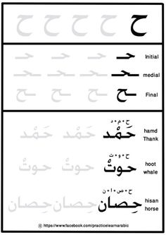 Let's learn more Words book # حرف الحاء #practicelearnarabic . For more exercices please join (Practice and learn Arabic) facebook group http://m2.facebook.com/practicelearnarabic?ref=stream