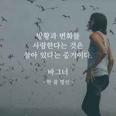 살아 있다는 증거 Wow Words, Korean Quotes, Life Pictures, Idioms, Wise Quotes, Proverbs, Psychology, Poems, Knowledge