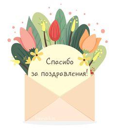 Картинки Спасибо тебе, Благодарю, Мерси. Более 40 оригинальных открыток. Happy Birthday Wishes Cards, Happy Wishes, Illustrator Video, Object Drawing, Thanks Card, Happy B Day, Celebration Quotes, Picture Cards, Holiday Postcards