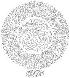 Calligraphy Drawing, Arabic Calligraphy Art, Arabic Art, Islamic Art Pattern, Arabic Pattern, Pattern Art, Islamic Wall Art, Religion, Religious Art