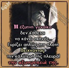 Smart Quotes, Greek Words, Greek Quotes, Just Me, Paracord, Wise Words, Philosophy, Poetry, Wisdom