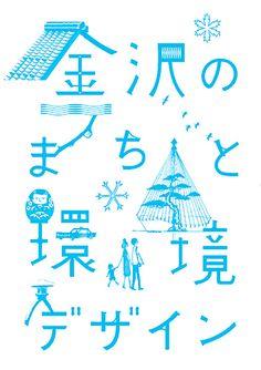 金沢のまちと環境デザイン (City and Environmental Design in Kanazawa) : by Satomi Tanaka Japanese Logo, Japanese Typography, Japanese Poster, Japanese Graphic Design, 2 Logo, Typography Logo, Graphic Design Typography, Typographic Poster, Graphic Art