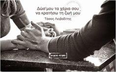 . Inspiring Things, Greek Quotes, Carpe Diem, Holding Hands, Feelings, Words, Horse