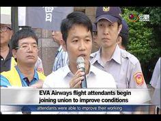 華航罷工效應 長榮空服也要組工會 EVA Airways flight attendants finally joining union—宏觀英語新聞