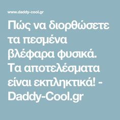 Πώς να διορθώσετε τα πεσμένα βλέφαρα φυσικά. Τα αποτελέσματα είναι εκπληκτικά! - Daddy-Cool.gr