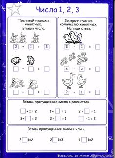 пониматика  6-7 лет.page014 (510x700, 231Kb) Preschool Learning Activities, Games To Play, Worksheets, Homeschool, First Grade Math, Addition And Subtraction, 1st Grades, Preschool, Learning