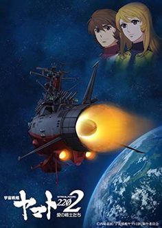 1978年8月に劇場公開され、日本製アニメの転換点となった不朽の問題作『さらば宇宙戦艦ヤマト 愛の戦士たち』を再構築