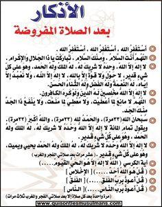What is the Encyclopedia of the Holy Quran and Respect ? Islam Beliefs, Duaa Islam, Islam Hadith, Islamic Teachings, Islam Religion, Islam Muslim, Islam Quran, Islamic Dua, Quran Quotes Inspirational