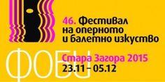 Днес започва на Фестивала на оперното и балетно изкуство в Стара Загора
