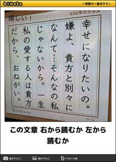 ざわ…ざわ…www : 【閲覧注意】小一時間笑える「ボケて」 ※ここ2週間笑ってない人は集合! - NAVER まとめ Haha Funny, Funny Cute, Funny Images, Funny Photos, Creepy Cat, Japanese Funny, Funny Comments, Meaning Of Life, Funny Stories