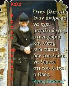 Greek Icons, Greek Quotes, Christian Faith, Things To Know, Psychology, First Love, Strength, Sayings, Life