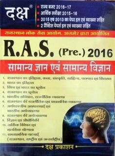 Get extra 10% discount use this coupon CODE BOOKEX10 Product details Book for RAS Pre 2016 GK and GS by Daksh Publication Author:  Publisher: Daksh Publication Language: Hindi ISBN-13: ISBN-10: D20 Binding: Paperback Classification: Solved Papers Product Dimensions: