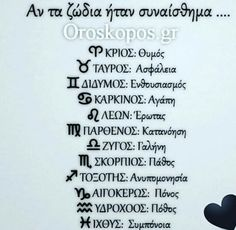 Scorpio Zodiac, Zodiac Signs, Aquarius, Gemini, Beautiful Women Quotes, Greek Quotes, Woman Quotes, Astrology, Knowledge