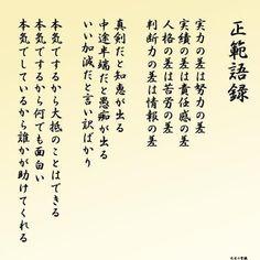 偉人の言葉 【武田信玄】 の画像|堀江信明
