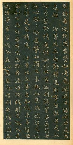 12 东晋|王羲之|小楷|佛遗教经