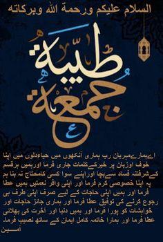 Good Morning Msg, Good Morning Messages, Juma Mubarak Images, Jumma Mubarak, Hadith, Quran, Good Morning Wishes, Gud Morning Msg, Jumma Mubarak Images