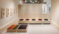 とらや 浅草松屋店 | 実績 Japanese Shop, Japanese House, Japanese Design, Japanese Restaurant Interior, Restaurant Design, Wall Design, House Design, Interior Styling, Interior Design