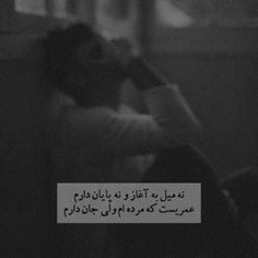 Graffiti Pictures, Text Pictures, Real Life Quotes, Work Quotes, Islamic Quotes Sabr, Flirty Good Morning Quotes, Instagram Profile Picture Ideas, Sad Texts, Persian Poetry