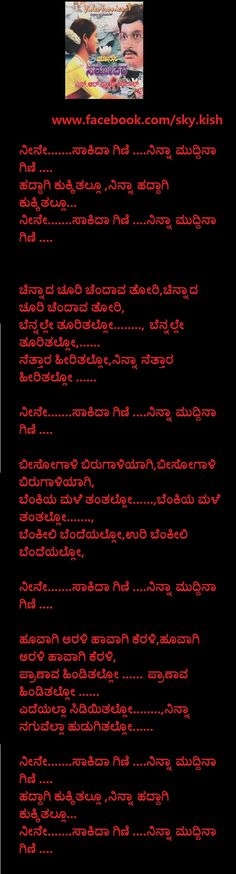 Movie :ಮಾನಸಸರೋವರ   (ಕನ್ನಡ) ---> ನೀನೇ.......ಸಾಕಿದಾ ಗಿಣಿ ....ನಿನ್ನಾ ಮುದ್ದಿನಾ ಗಿಣಿ .... ಹದ್ದಾಗಿ ಕುಕ್ಕಿತಲ್ಲೂ ,ನಿನ್ನಾ ಹದ್ದಾಗಿ ಕುಕ್ಕಿತಲ್ಲೂ... ನೀನೇ.......ಸಾಕಿದಾ ಗಿಣಿ ....ನಿನ್ನಾ ಮುದ್ದಿನಾ ಗಿಣಿ ....