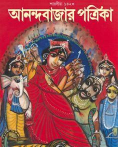Sharadiya Amanda Bazar Patrika 2016 by Ananda Bazar Patrika Group.