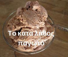 Το κατα λάθος παγωτό http://ift.tt/1UMOUKm  #edityourlifemag