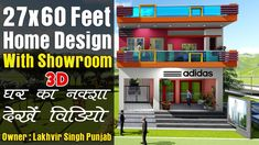27x60 Feet Duplex Home Design With Showroom 🙏 Ghar KA 3D Naksha 🙇 4BHK #...