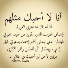 Quotes Discover انا لااحبك مثلهم shared by on We Heart It Love Smile Quotes, Love Husband Quotes, Sweet Quotes, Love Quotes For Him, Quotes For Book Lovers, Book Quotes, Words Quotes, Quran Quotes, Wisdom Quotes