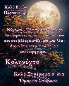 Evo, Good Night, Nighty Night, Good Night Wishes