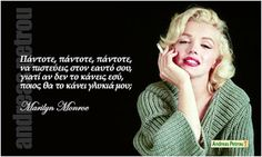 Marilyn Monroe Quotes, Greek Quotes, Great Words, Things To Think About, Memes, Coco Chanel, Truths, Woman, Big Words