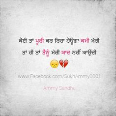 Sad Love, Love Life, Love You, Sad Quotes, Qoutes, Life Quotes, Laughing Colors, Punjabi Love Quotes, Sad Stories